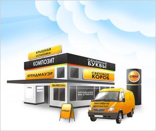 Наружная реклама Ставрополь
