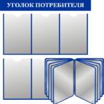 Стенд для документации
