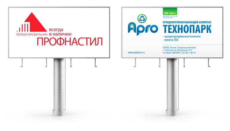 Размещение рекламы на щитах в Ставрополе