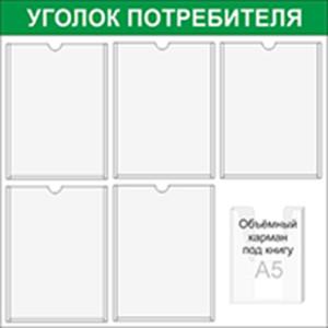 ugolok-6