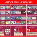 ugolok-go-i-chs-obekta-dlya-sajta