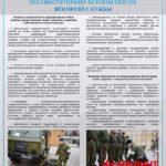 stend-osnovnye-meropriyatiya-po-obespecheniyu-bezopasnosti-voennoj-sluzhby-min
