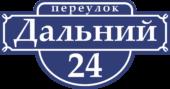 48h25-tablichka-adresnaya