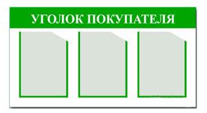 ugolok3
