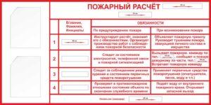 pojarnyi_raschet-160h80