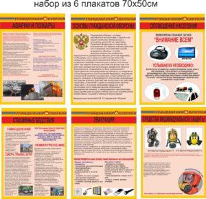stend-gragdanskaya-oborona-mega-print-6