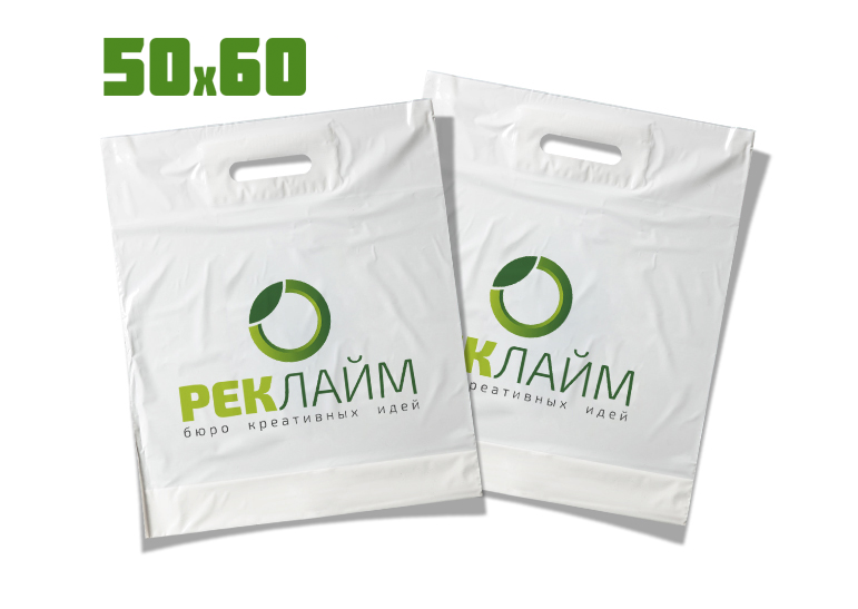 Пакеты 50х60